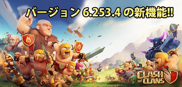 バージョン-6.253.4-の新機能!!.png